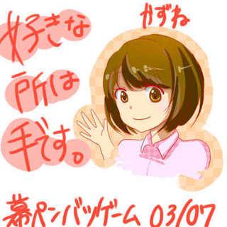 makupen_batu_kazune.jpg